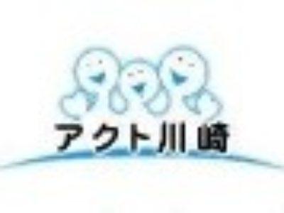 認定NPO法人アクト川崎設立10周年記念講演会