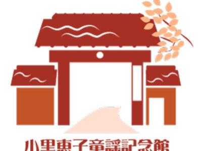 小黒恵子童謡記念館の活動